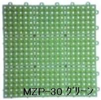 水廻りフロアー パレスチェッカー MZP-30 30枚セット 色 グリーン サイズ 厚13mm×タテ300mm×ヨコ300mm/枚 30枚セット寸法(1500mm×1800mm) [日本製] [防炎]