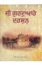 dukh bhanjani sahib gutka in punjabi pdf