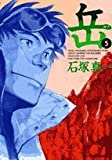 Gaku (Minna No Yama) Vol.5 [In Japanese] by Shinichi Ishizuka (2007-05-04)