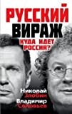 img - for Russkiy virazh. Kuda idet Rossiya? book / textbook / text book