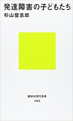 Book's Cover of 発達障害の子どもたち (講談社現代新書) (日本語) 新書 – 2007/12/19