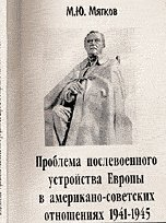 Download Problema poslevoennogo ustroistva Evropy [The problem of postwar Europe] PDF