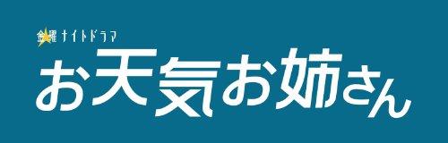 Japanese TV Series - Otenki Oneesan Blu-Ray Box (5BDS) [Japan BD] BBXJ-9306