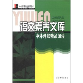 Primary and secondary school the language literacy library: Chinese and foreign poetry boutique read (junior high volumes)(Chinese Edition)
