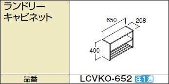 LIXIL(リクシル) INAX エルシィ ランドリーキャビネット LCVKO-652