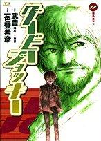 Derby Jockey (17) (2003) ISBN: 4091527175 [Japanese Import]