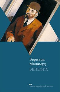 Benefit Performance. Short Stories / Benefis (In Russian) pdf epub