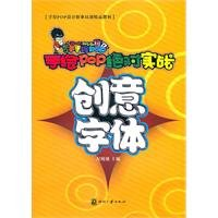 Hand-painted POP absolute combat: creative fonts [Paperback](Chinese Edition) pdf epub
