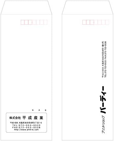 封筒印刷 長40ケント封筒 (80) ×8000枚