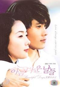 Beautiful Days Korean Tv Drama Dvd (Choi Ji Woo , Lee Byung Hun) English Sub NTSC All