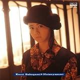 夏休み (MEG-CD)