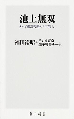 池上無双 テレビ東京報道の「下剋上」 (角川新書)