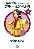 Gurumin Shrew ? UP! (7) (Shogakukan Novel) (2004) ISBN: 4091935079 [Japanese Import]