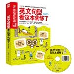 Read Online Listen and watch. to see this image of English learning enough (English pronunciation conversation + + classic Universal sentence) (all three. comes with a CD 3)(Chinese Edition) ebook
