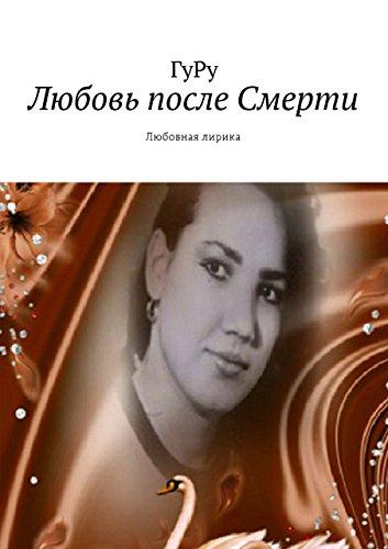 Любовь после Смерти: Любовная лирика (Russian Edition)