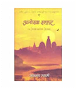 Amazon buy anokha safar book online at low prices in india amazon buy anokha safar book online at low prices in india anokha safar reviews ratings fandeluxe Image collections