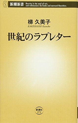 世紀のラブレター (新潮新書)