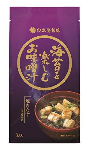 Yamamoto nori shop miso soup (baked eggplant) 3 Kuii charcoal-grilled eggplant Ariake Sea production in Kyushu gifts ()
