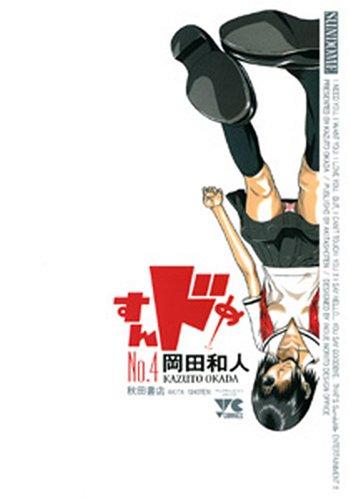 すんドめ 4 (ヤングチャンピオンコミックス)