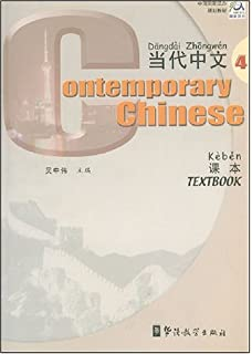 Contemporary chinese exercise book 2 chinese and english edition contemporary chinese textbook 4 chinese and english edition fandeluxe Images