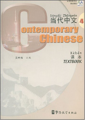 Contemporary Chinese (Textbook 4) (Chinese and English Edition)