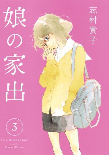娘の家出 3 (ヤングジャンプコミックス)