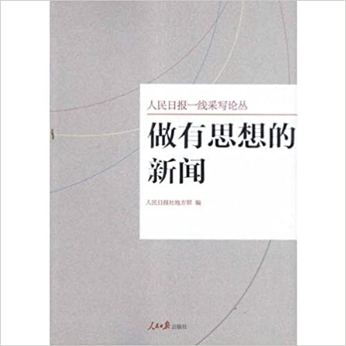 Book Doing News with Thinking (Chinese Edition)