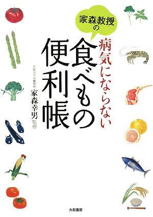 Download Yamori Kyōju no byōki ni naranai tabemono benrichō pdf epub