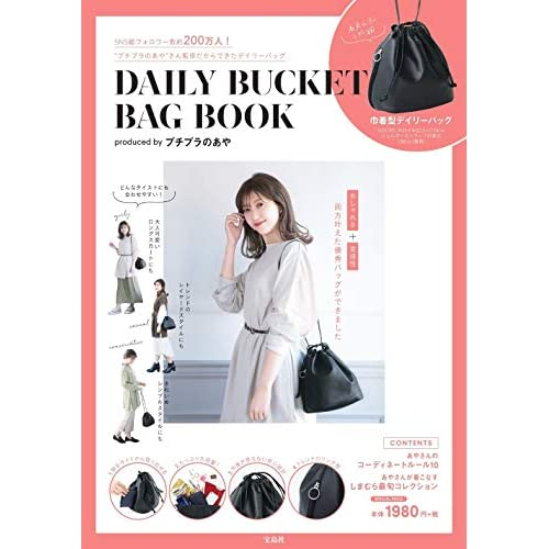 DAILY BUCKET BAG BOOK produced by プチプラのあや 画像