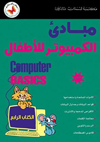 Computer Basics(Level 4) ebook