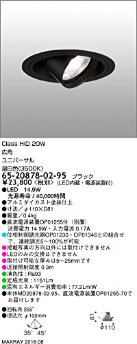 マックスレイ 照明器具 基礎照明 TAURUS-S LEDユニバーサルダウンライト φ100 広角 HID20Wクラス 温白色(3500K) 連続調光 65-20878-02-95 B077B1DBG5