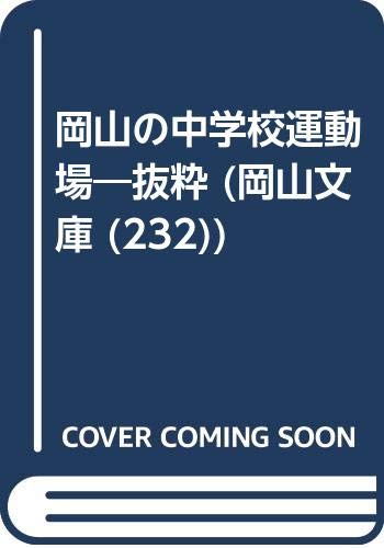 岡山の中学校運動場―抜粋 (岡山文庫 (232))