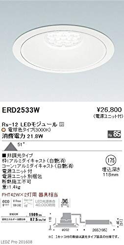 ENDO LEDリプレイスダウンライト 電球色3000K 埋込穴φ175mm 非調光 FHT42W×2灯相当 超広角 ERD2533W(ランプ付) B07HQ9GDY7