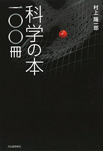 科学の本一○○冊