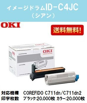 OKI イメージドラムID-C4JC シアン 純正品 B016UGBO16