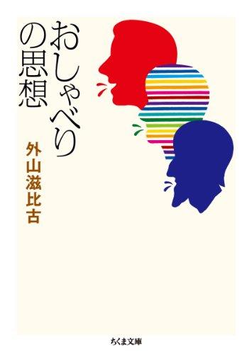おしゃべりの思想 (ちくま文庫)