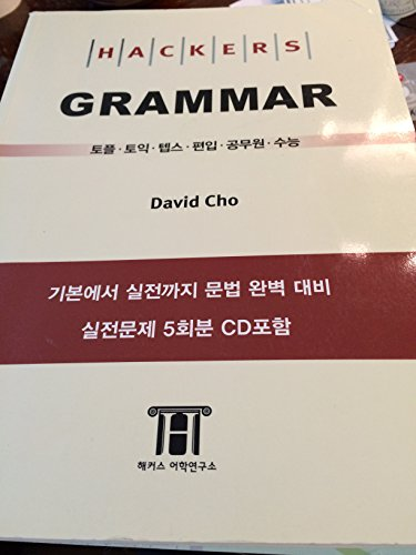 Hackers TOEFL Grammar Structure & Written Expression (Hackers)