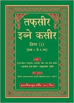 Buy Tafseer Ibn-e-Kaseer (6 Vol Set) (Hindi/Arabic)(HB) Book