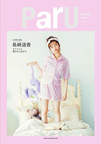 島崎遥香 最新号 表紙画像