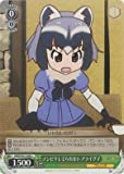 Weiss Schwarz/ Common Raccoon, Can't Be at Ease (C) / Kemono Friends (KMN-W51-048) / A Japanese Single individual Card