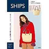 SHIPS シップス オフィシャルブック 2WAY バケツ型ボアバッグ