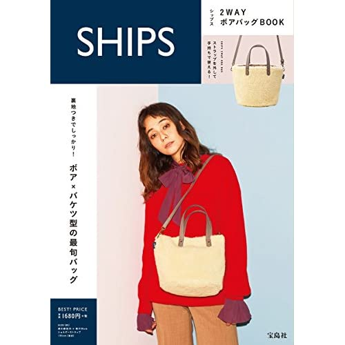 SHIPS 2WAY ボアバッグ BOOK 画像 A