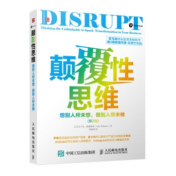Disruptive Thinking: I think what others do not want the others without making (2nd Edition)(Chinese Edition) pdf