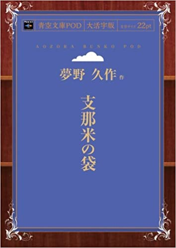 支那米の袋 (青空文庫POD(大活...