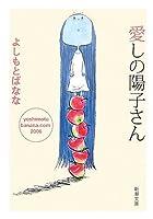 愛しの陽子さん―yoshimotobanana.com 2006 (新潮文庫)