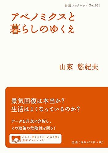 アベノミクスと暮らしのゆくえ (岩波ブックレット)