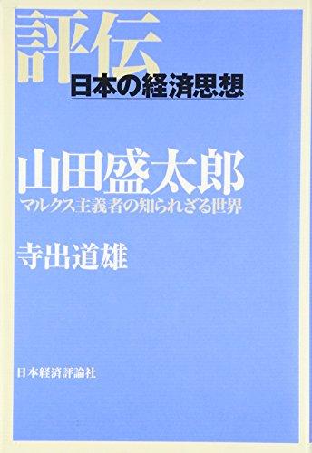 山田盛太郎―マルクス主義者の知られざる世界 (評伝・日本の経済思想)