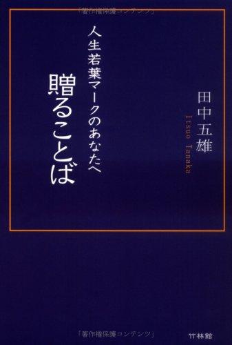 Jinsei wakaba māku no anata e - okuru kotoba pdf