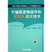 可編程邏輯器件和EDA設計技術