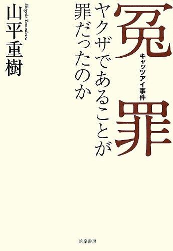 Download Enzai kyattsu ai jiken : yakuza de aru koto ga tsumi datta noka ebook